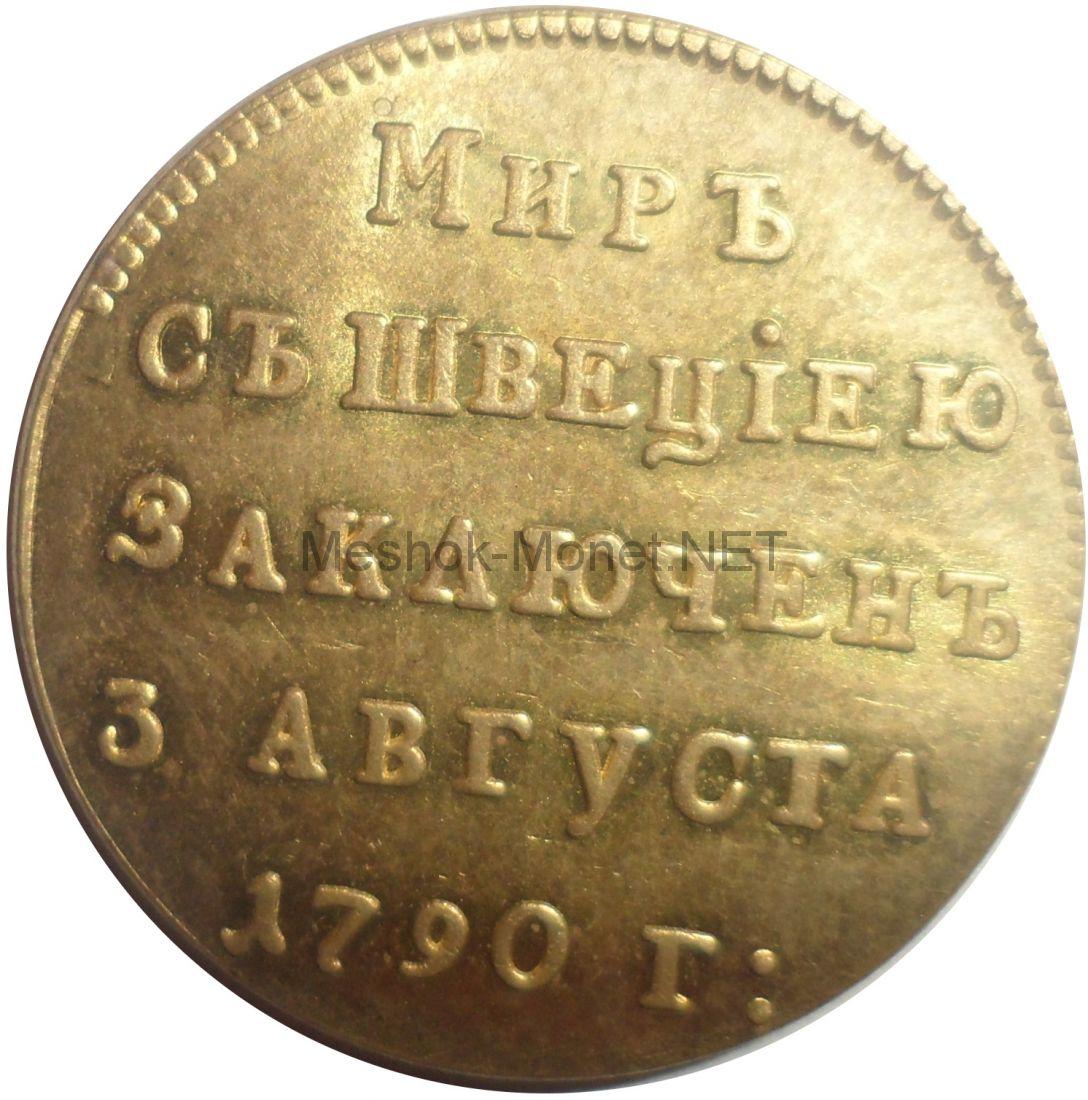 Копия жетона мир со Швецией 1790 года. Бронза