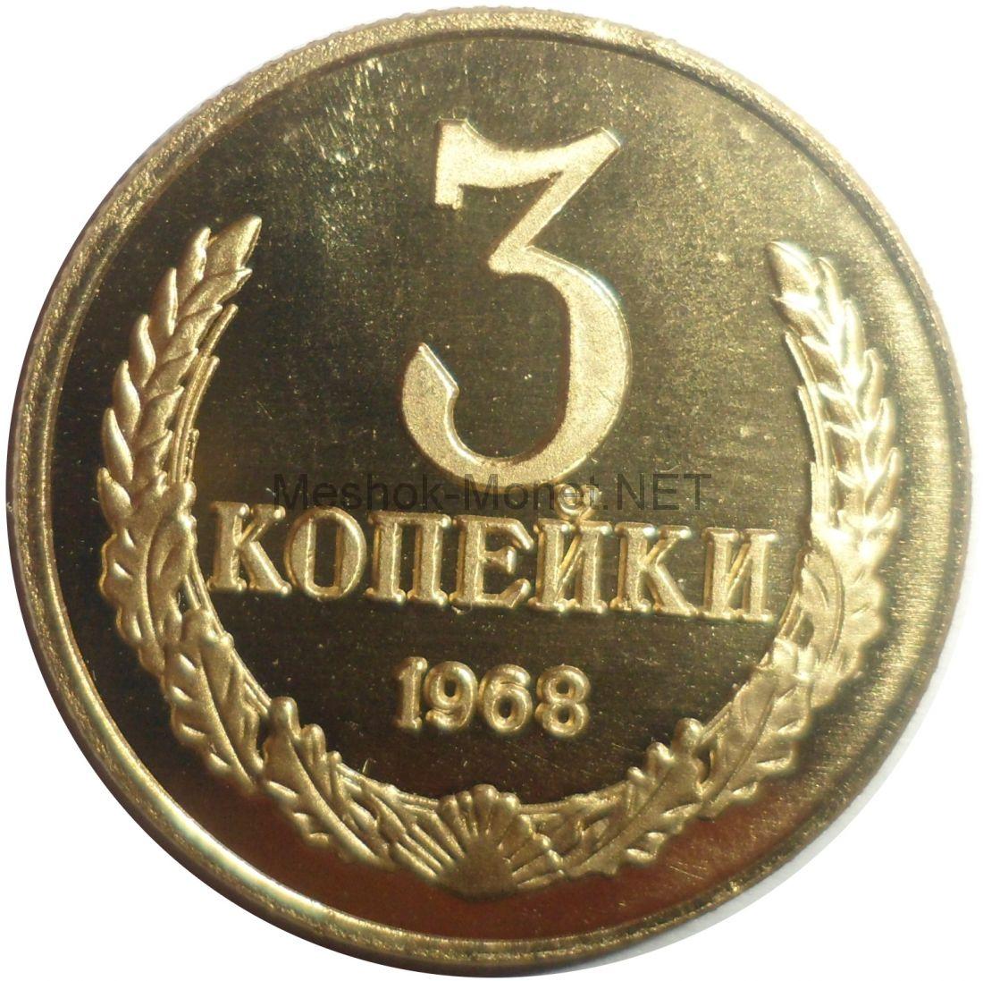 Копия монеты 3 копейки 1968 года