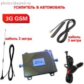 Усилитель GSM и 3G в автомобиль
