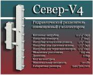 Гидравлический разделитель совмещенный с коллектором Север-V4