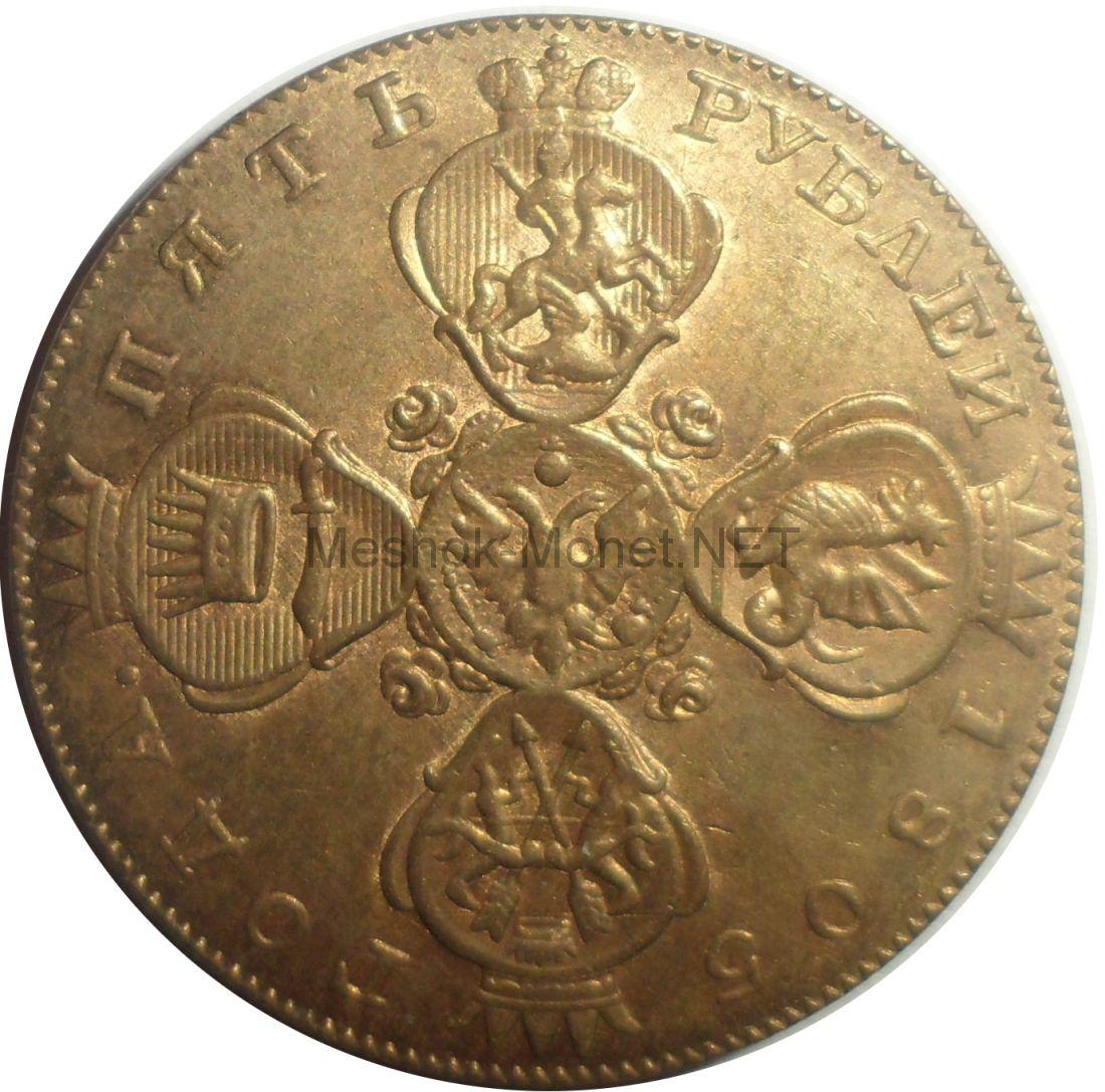 Копия монеты 5 рублей 1805 года СПБ-ХЛ