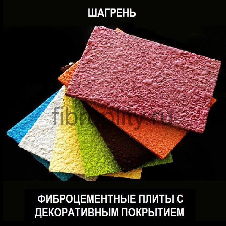 Фасадные панели АТР-Фактура с покрытием Шагрень