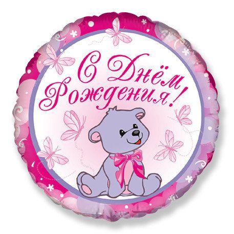 С днем рождения мишка розовый шар фольгированный с гелием