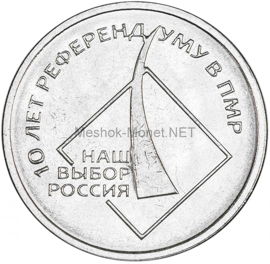 1 рубль 2016 г. 10 лет референдуму в ПМР. Приднестровье
