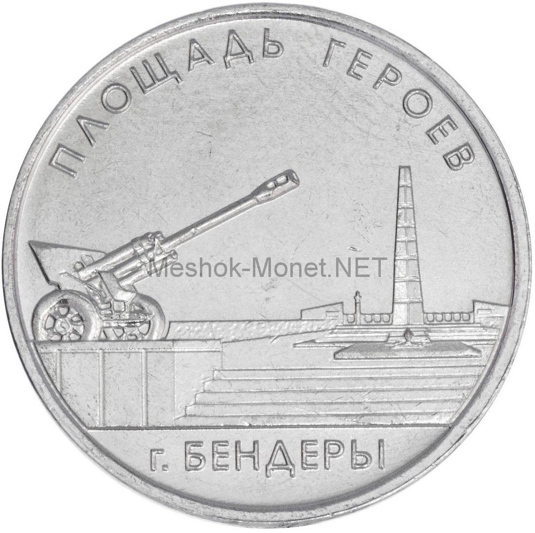 1 рубль 2016 г. Площадь героев г. Бендеры. Приднестровье