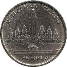 1 рубль 2016 г. Мемориал славы г. Рыбница. Приднестровье