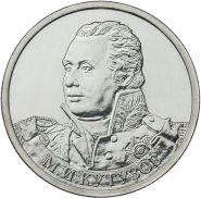 2 рубля КУТУЗОВ - Полководцы, 2012г