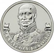 2 рубля М.Б.Барклай де Толли - Полководцы, 2012г