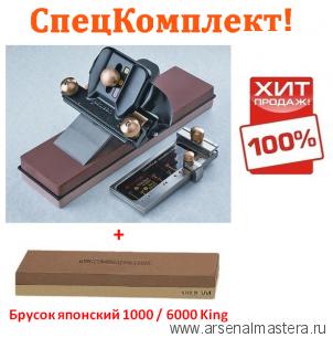 СПЕЦКОМПЛЕКТ: Точилка Veritas Sharpening System II  М00003428 плюс Брусок абразивный японский комбинированный 1000 / 6000 King М00000609 ХИТ!