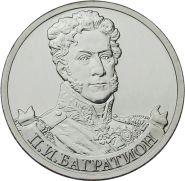 2 рубля П.И. Багратион - Полководцы, 2012г