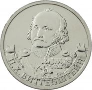 2 рубля П.Х. Витгенштейн - Полководцы, 2012г