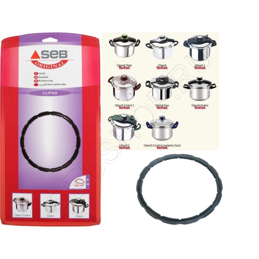 Уплотнительная резина крышки (уплотнитель) для скороварок TEFAL CLIPSO