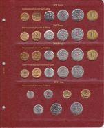 Лист для монет России регулярного чекана с 2011 по 2014 гг. [А04P8]