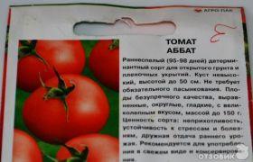 Томат Аббат (О.Г)