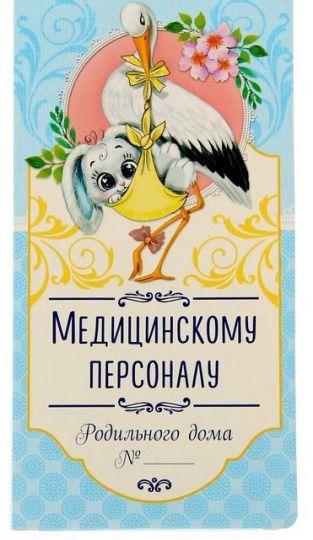 Открытка-конверт Медицинскому работнику с кармашком для шоколадки
