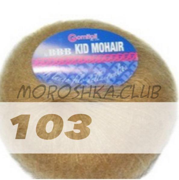 Бежевый Kid mohair (superoyal) BBB (цвет 103)