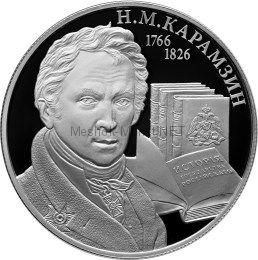 2 рубля 2016 г. 250-летие со дня рождения писателя Н М. Карамзина