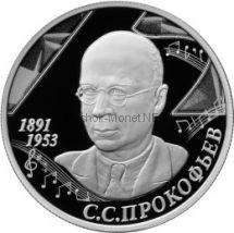 2 рубля 2016 г. 125-летие со дня рождения композитора С С. Прокофьева
