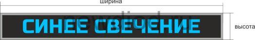 Бегущая строка  2х4 (32х128см) Синяя