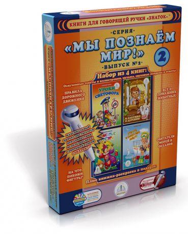 """Интерактивная игра ЗНАТОК ZP40016 Набор книг """"Познаем-мир""""2 для говорящей ручки"""