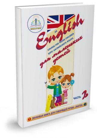"""Интерактивная игра ЗНАТОК ZP40029 """"Курс английского языка для маленьких детей""""  часть 2(часть 3,часть 4)"""