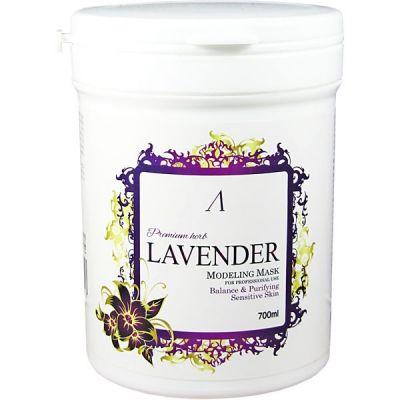 ANSKIN PREMIUM Альгинатная маска для чувствительной кожи Herb Lavender Modeling Mask