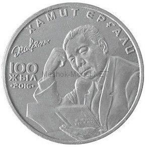 100 тенге 2016 г. 100 лет Хамита Ергали
