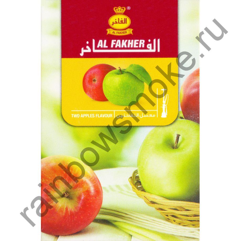 Al Fakher 50 гр - Two Apple (Два яблока)