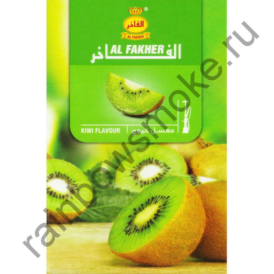 Al Fakher 50 гр - Kiwi (Киви)