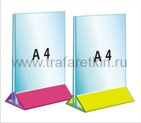 Меню-холдер А4 на цветном держателе