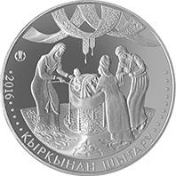 Қырқынан шығару (Обряд крещения) 100 тенге Казахстан 2016
