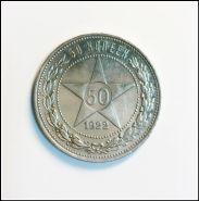 50 копеек (полтинник) 1922г, ПЛ, серебро, состояние, #1