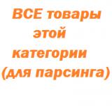 """""""БАНЬКА АГАФЬИ"""" Все товары для парсинга"""