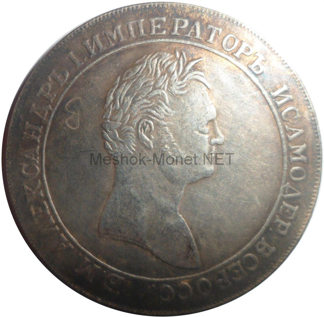 Копия монеты рубль 1810 года