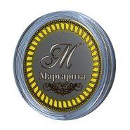 Маргарита, именная монета 10 рублей, с гравировкой