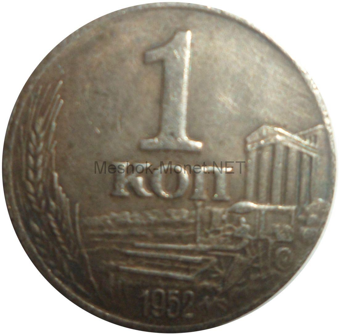 Копия монеты 1 копейка 1952 года
