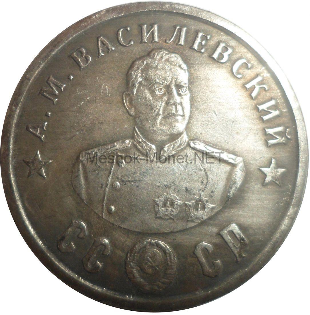 Копия монеты СССР сто рублей 1945 года Василевский А. М.