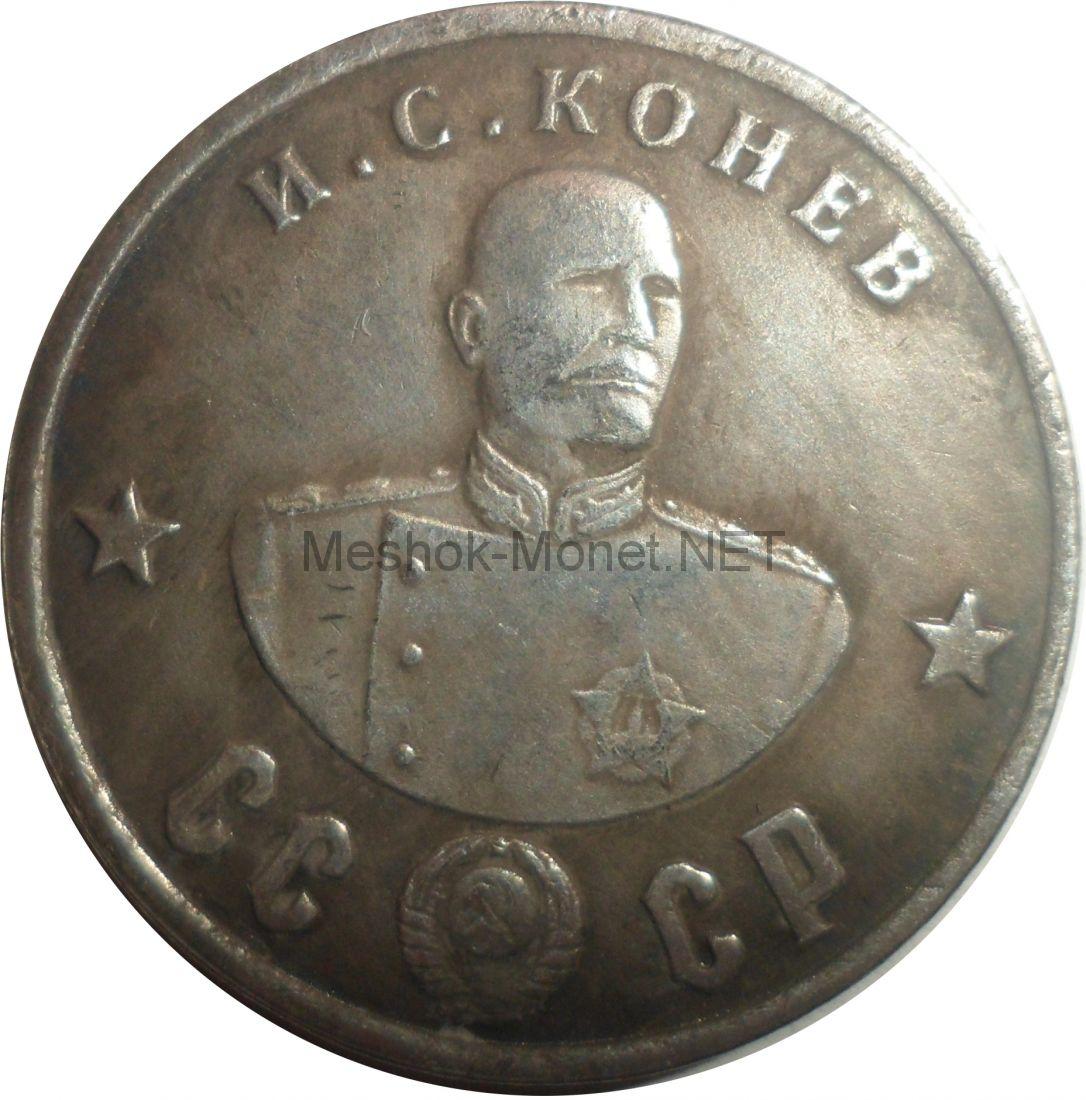 Копия 50 рублей 1945 года Конев И. С.