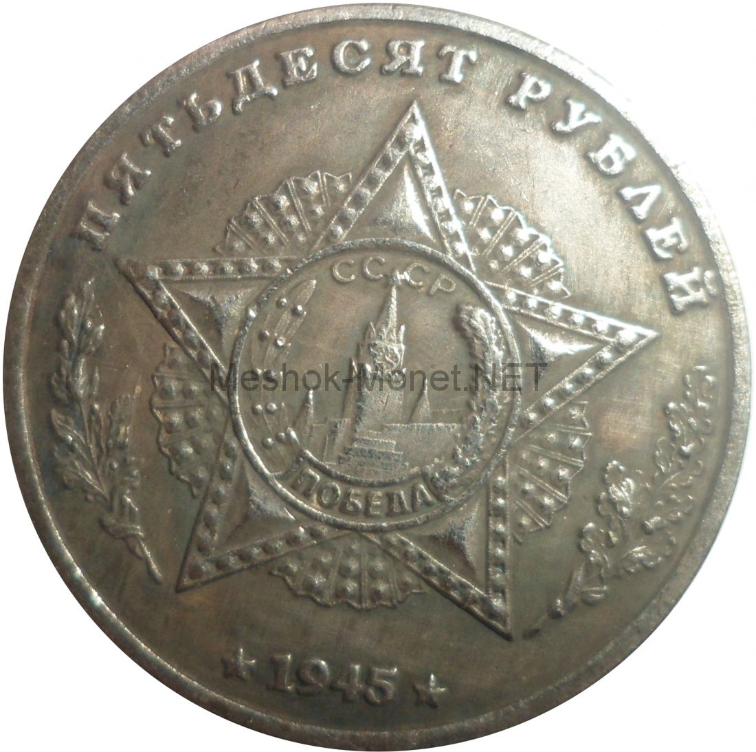 Копия 50 рублей 1945 года Б. Л. Монтгомери