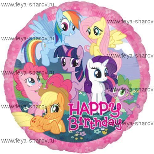 Шар My Little Pony С днем рождения 46 см