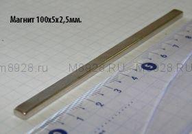 Магнит N33 100x5x2,5мм