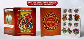 Набор новогодних цветных 1 рубль, Новый 2017 Год по восточному календарю, 6 штук в альбоме.