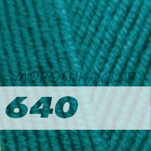 Морская волна Lanagold Alize (цвет 640)