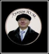 5 рублей 2013 года цветная. Лужков Ю.М., в капсуле