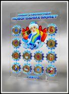 Подарочный набор 10 рублей цветные, НОВЫЙ ГОД 2017 в планшете Снегурочка