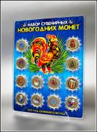 Подарочный набор 10 рублей цветные, НОВЫЙ ГОД 2017 в планшете Петушок