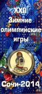 Матрешка на коньках, Сочи2014, 25 рублей 2013 года, цветная, в капсуле + защитный блистер