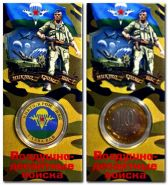 Воздушно-десантные войска (ВДВ), 10 рублей, цветная, в капсуле + защитный блистер