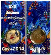 ЧЕБУРАШКА на коньках, Сочи2014, 25 рублей 2013 года, цветная, в капсуле + защитный блистер