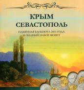 Альбом Крым + Севастополь 7+1, Айвазовский